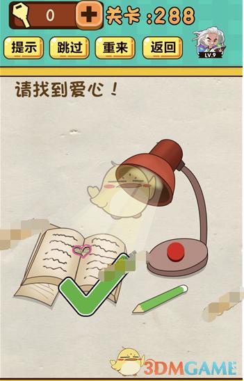 《神脑洞》游戏第288关攻略答案