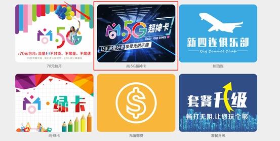 """分享通信携手迅游手游加速器重磅推出""""尚•5G超神卡"""",尽享无限快感"""