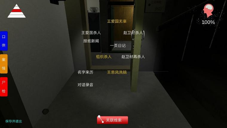 《孙美琪疑案》三级线索——赵卫材杀人获得方法