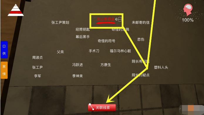 《孙美琪疑案》方婷婷真相解锁线索大全