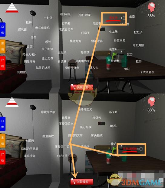 《孙美琪疑案》三级线索——王思凤洗脑获得方法