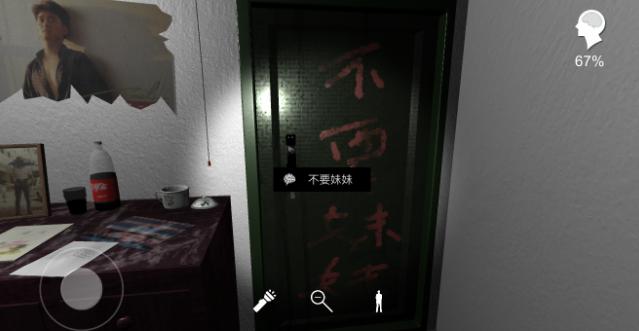 《孙美琪疑案》三级线索——名字来历获得方法