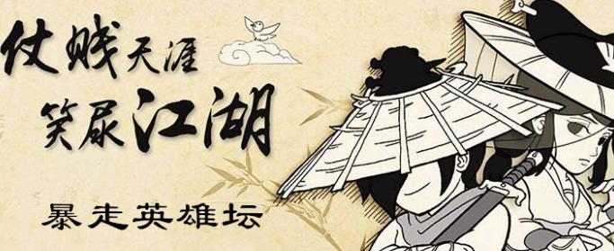 《暴走英雄坛》2月21日暗号答案