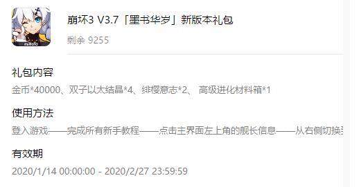 《崩坏3》华为3.7新版本礼包兑换码领取