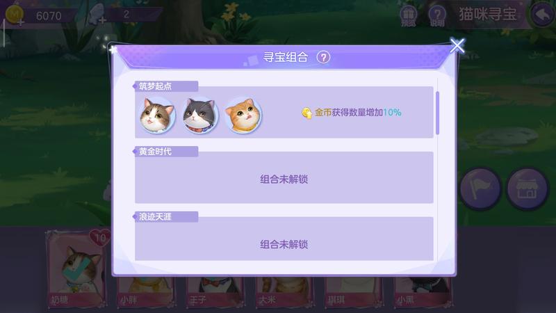 猫咪寻宝旅行!《喵与筑》猫咪养成全攻略完结篇
