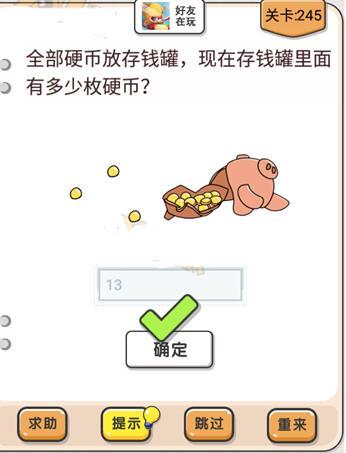 《我不是猪头》第241-260关通关攻略