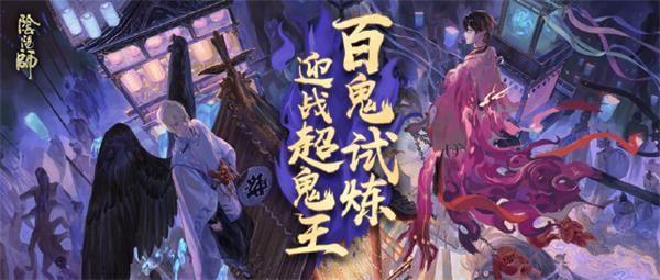 《阴阳师》大妖征伐打法攻略大全