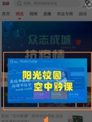《动静新闻》空中黔课观看方法介绍