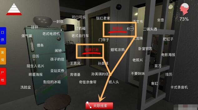 《孙美琪疑案》四级线索——王爱国偷电线索获得方法