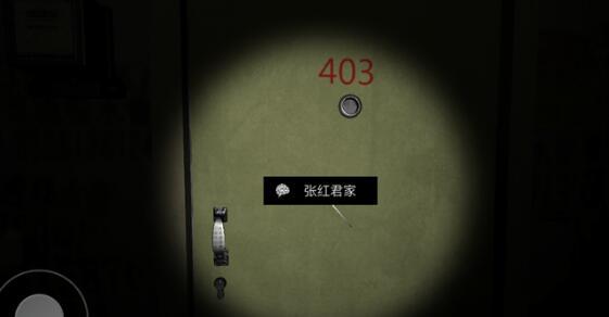 《孙美琪疑案》五级线索——张红军家获得方法
