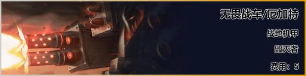 《云顶之弈》S3赛季战地机甲羁绊英雄介绍
