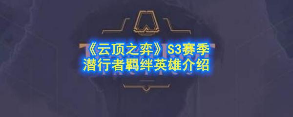 《云顶之弈》S3赛季潜行者羁绊英雄介绍