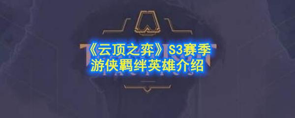 《云顶之弈》S3赛季游侠羁绊英雄介绍