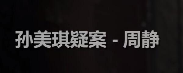 《孙美琪疑案》周静周芳没死线索获得方法