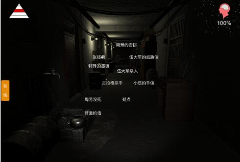 《孙美琪疑案—周静》真相合成方法