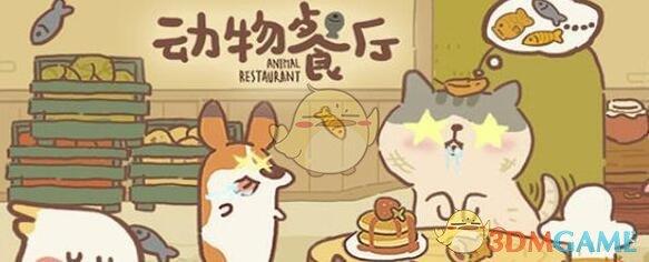 《动物餐厅》快速涨星获得方法介绍
