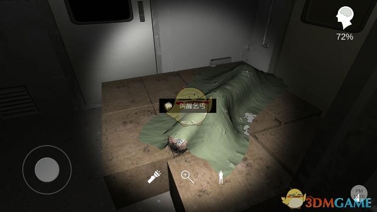 《杜翠兰》疑案叫醒乞丐线索获得方法