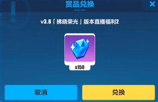 《崩坏3》V3.8拂晓荣光版本直播福利水晶礼包
