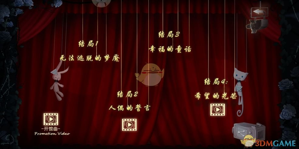 《人偶馆绮幻夜》神秘走廊通关攻略