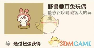 《动物餐厅》垂耳兔玩偶获得方法介绍