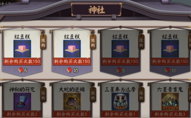 《阴阳师》红豆糕获得攻略