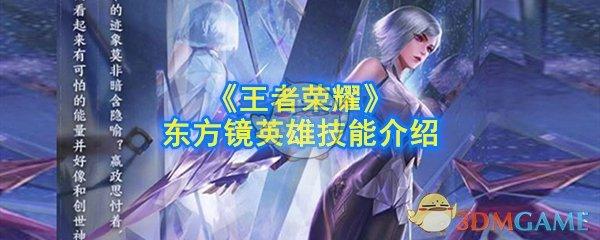 《王者荣耀》东方镜英雄技能介绍
