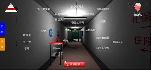 《孙美琪疑案-方婷婷》片警冯跃进线索解锁
