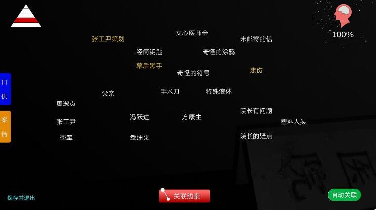 《孙美琪疑案-方婷婷》2号周淑真线索位置