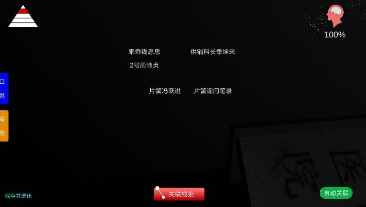 《孙美琪疑案-方婷婷》片警询问笔录线索位置