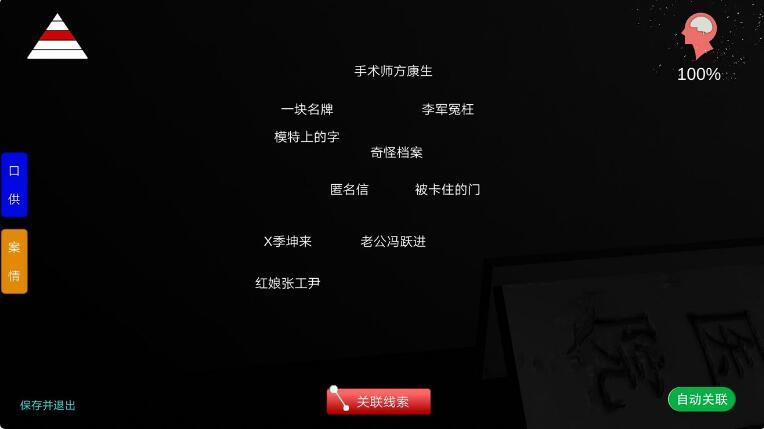 《孙美琪疑案-方婷婷》老公冯跃进线索获得