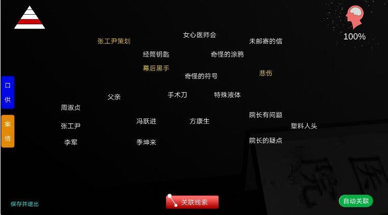 《孙美琪疑案-方婷婷》张工尹策划线索获得