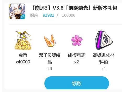 《崩坏3》B站3.8拂晓荣光新版本礼包
