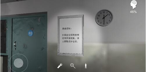 《孙美琪疑案-方婷婷》患者须知线索获得位置