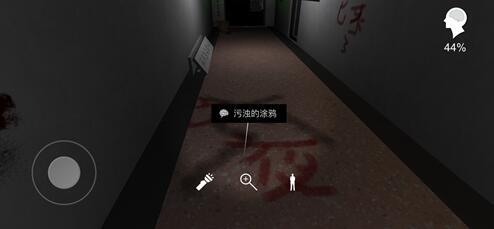 《孙美琪疑案-方婷婷》污浊的涂鸦线索获得位置