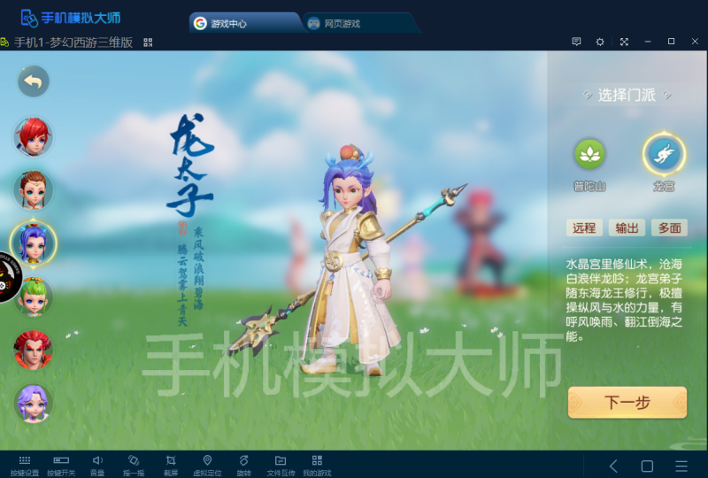 梦幻西游三维版门派选择分析及手机模拟大师电脑运行攻略
