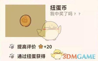 《动物餐厅》扭蛋币获得方法介绍