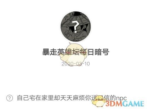 《暴走英雄坛》3月10日每日暗号答案