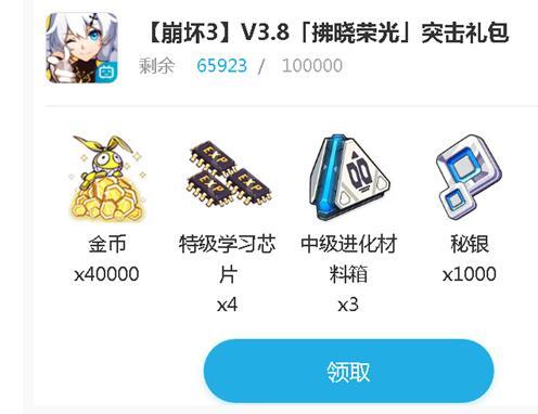 《崩坏3》B站V3.8拂晓荣光突击礼包