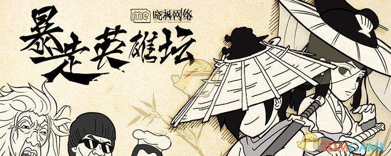 《暴走英雄坛》3月12日每日暗号答案