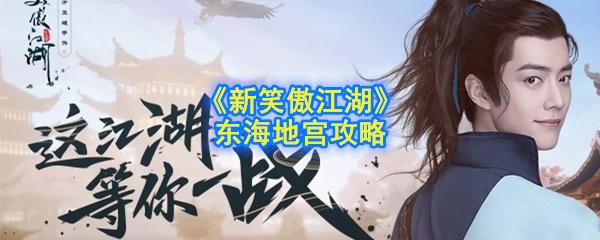 《新笑傲江湖》东海地宫攻略