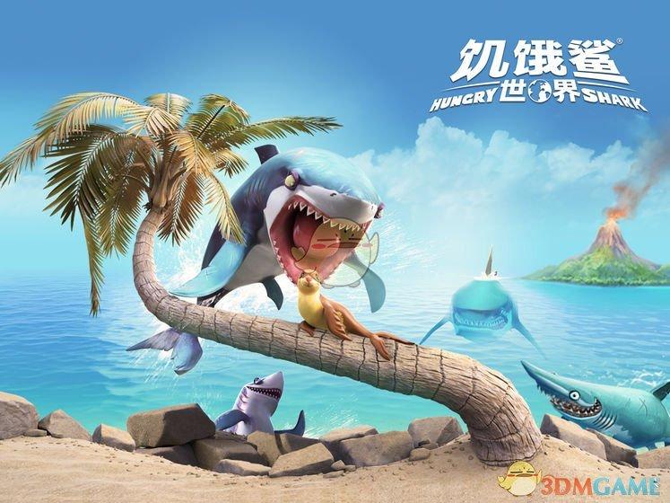 《饥饿鲨:世界》鲨鱼大全分享介绍