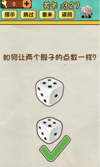 《神脑洞》游戏第326-330关答案攻略