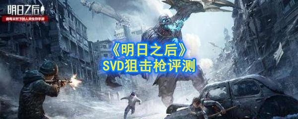 《明日之后》SVD狙击枪评测
