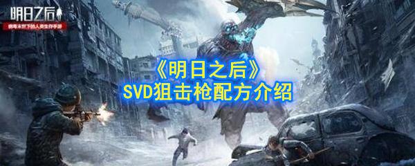 《明日之后》SVD狙击枪配方介绍