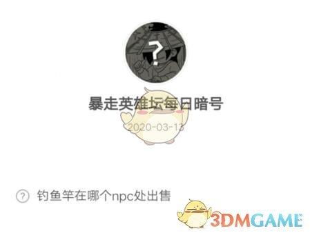 《暴走英雄坛》3月13日每日暗号答案