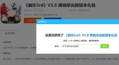 《崩坏3》V3.8拂晓荣光新版本绯樱意志礼包