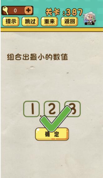 《神脑洞》游戏第387关答案