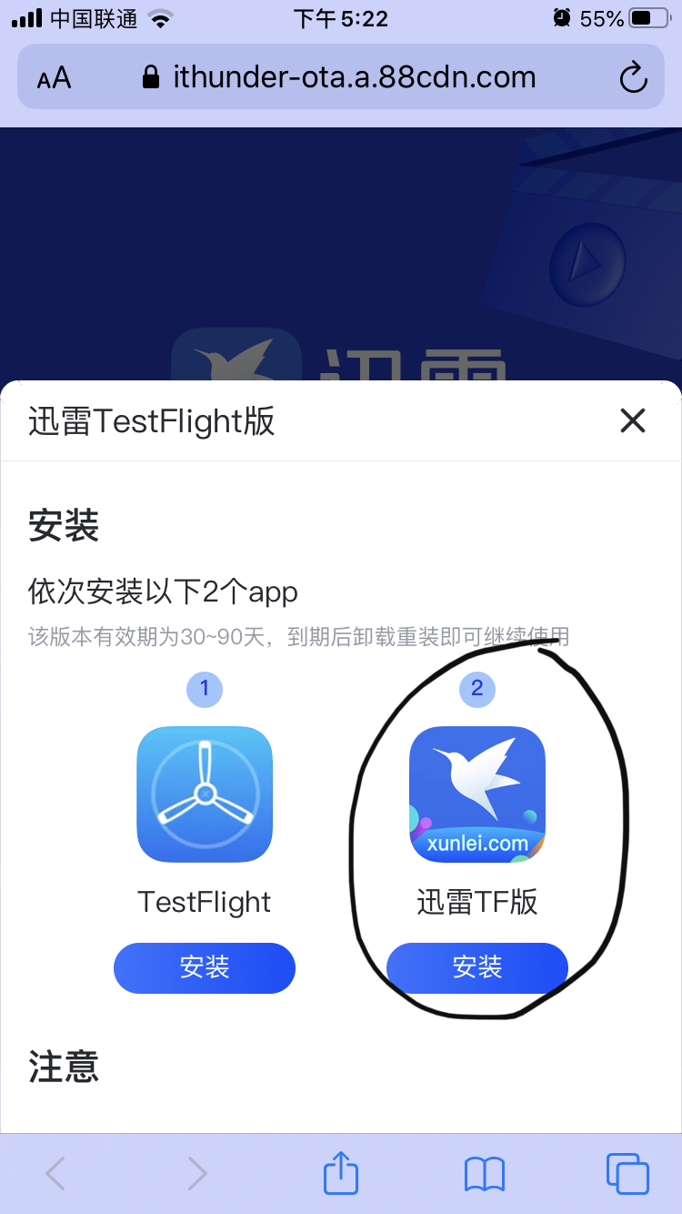 《迅雷》testflight测试版下载链接