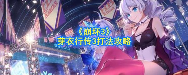 《崩坏3》芽衣行传3打法攻略