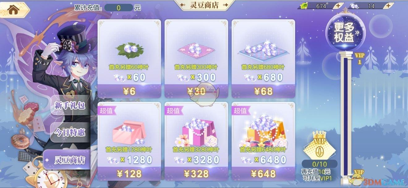 《小花仙》新手低氪收益最大化玩法攻略